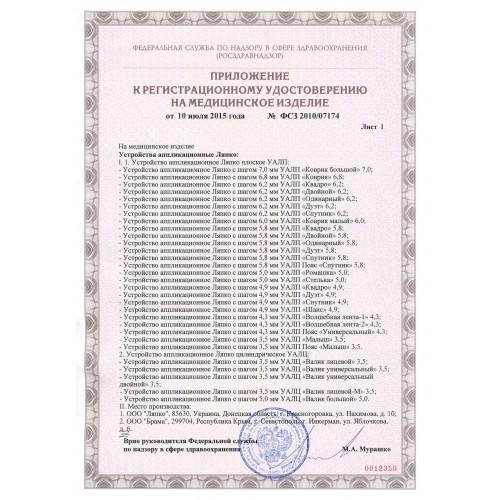 Сертификат ALP Kovrik фото 1